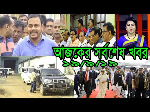 Bangla news today 19 September 2019 SAFA bangla tv news Bangladesh latest news Ajker bangla songbad
