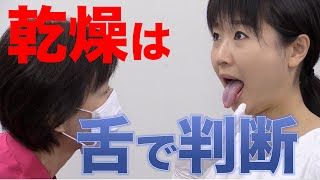 口腔内乾燥は舌で判断する!