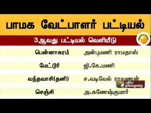 Tamil-Nadu-polls-Details-of-Pattali-Makkal-Katchi-candidates-list