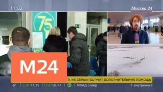 Родственники погибших при крушении Ан-148 прилетят в Москву в ближайшие часы - Москва 24