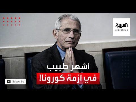 العرب اليوم - شاهد: أشهر طبيب في العالم خلال أزمة