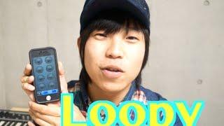 【音楽アプリ】iPhoneで多重録音が出来ちゃうアプリ【Loopy】【Loopy HD】