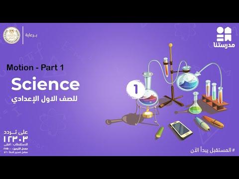 Motion | الصف الأول الإعدادي | Science - Part 1
