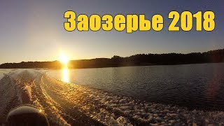 Заозерье московская область рыбалка