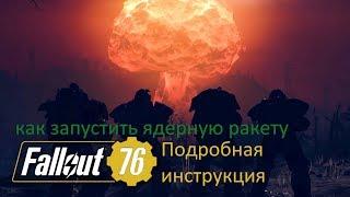 Fallout 76 - как запустить ядерную ракету