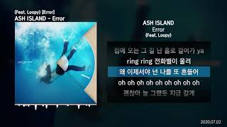 ASH ISLAND - Error (Feat. Loopy) [Error]ㅣLyrics/가사