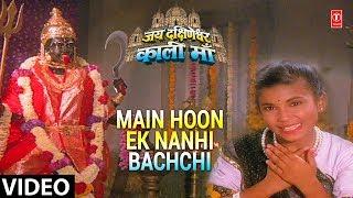 Hoon Ek Nanhi Bachchi [Full Song] - Jai Dakshineshwari Kali
