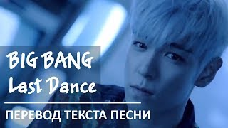 BIGBANG - LAST DANCE / Перевод текста песни  [Погружение в К-ПОП episode #3]