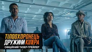 ТІЛООХОРОНЕЦЬ ДРУЖИНИ КІЛЕРА | Офіційний український тизер-трейлер