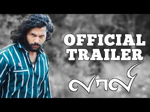 Laali Trailer