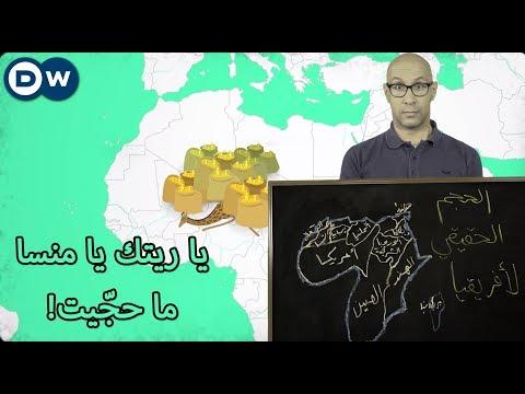 منسا موسى والإسلام واستعمار إفريقيا - الحلقة 16 من Crash Course بالعربي