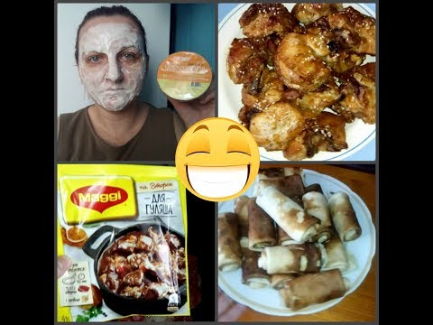 Альгинатная маска/Много готовлю/Гуляш/Курица/Блины/Масленица/