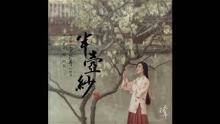 Liu Keyi (刘珂矣) - Half Pot Of Yarn (半壶纱)