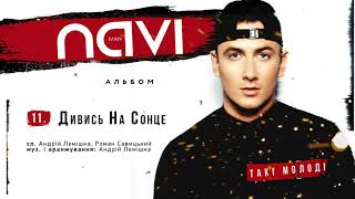 Ivan NAVI - Дивись На Сонце (Album Version)