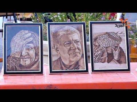 شاهد بالفيديو.. معرض لوحات في المثنى بطريقة الحرق على الخشب #المربد