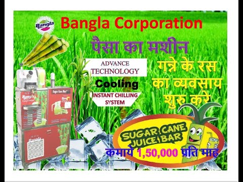 Sugarcane Juice Machine With Chiller
