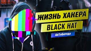 """Жизнь """"чёрного"""" хакера / Деньги, ценности, вера, жизнь / Интервью с Black Hat"""