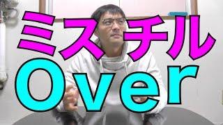Mr.Childrenの「Over」、語ります。①koukouzuTV