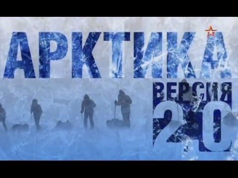Д/ф «Арктика. Версия 2.0»