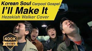 "Video thumbnail of ""[Carpool Gospel] Korean Soul covers ""I'll Make It"" by Hezekiah Walker & LFC (feat.John P Kee)"""