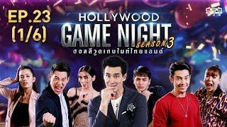HOLLYWOOD GAME NIGHT THAILAND S.3 | EP.23 บิ๊ก,จีน่า,ติช่าVSซานิ,อาร์ต,ปั้นจั่น[1/6] | 20.10.62