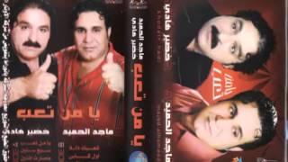 اغاني حصرية خضيرهادي -الفنان ماجد الحميد- منو يرجع سنين عمري تحميل MP3