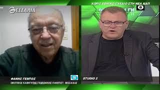 ΘΕΣΣΑΛΩΝ ΓΗ_ΦΑΝΗΣ ΓΕΜΤΟΣ 18 01 2021