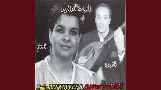 اغاني حصرية Quahoua oua latay تحميل MP3
