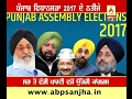 Captain Amarinder new CM of Punjab