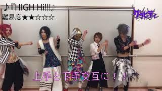 グラビティ『HIGHHi!!!』振り付け動画