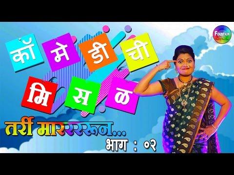कॉमेडीची मिसळ Tarrrrri Marun (Part 2) | Latest Marathi Comedy Show | Namrata Sambherao Comedy