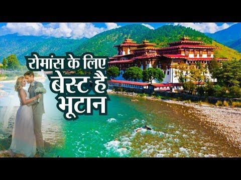 Romance के लिए Best है Bhutan, पार्टनर संग बिताएं यादगार लम्हें
