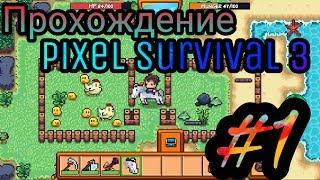 Выживание в Pixel Survival 3 #1