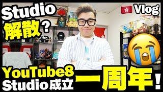【Vlog】Studio解散😭?YouTube8 Studio成立一周年 w/ Billy 念