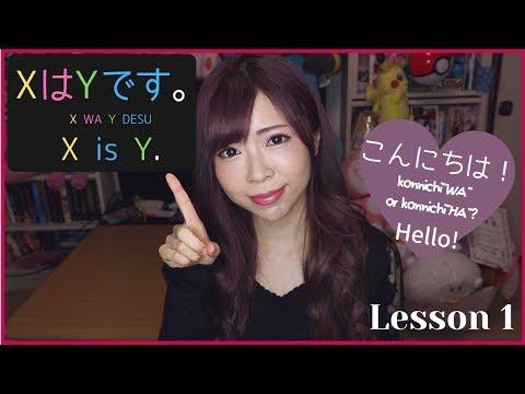 Japanese Lesson 1: XはYです, こんにちは vs こんにちわ? Particles?┃Absolute Beginner