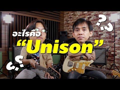 """มารู้จัก """"Unison"""" กันเถอะ l MusicTrick"""