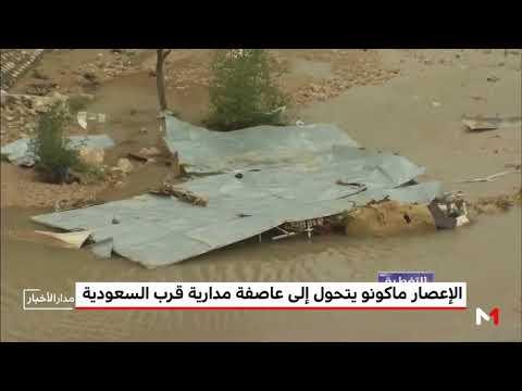العرب اليوم - الإعصار ماكونو يتحول إلى عاصفة مدارية قرب السعودية