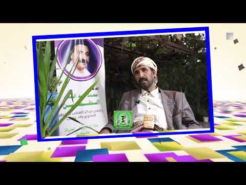 علاج مرض البواسير ـ عبدالقادر يحيى محمد ـ البيضاء