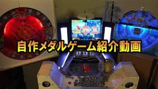 自作メダルゲーム(フォーチュントリニティ)紹介動画