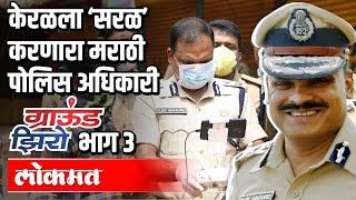 केरळला 'सरळ' करणारा मराठी पोलिस अधिकारी IPS Vijay Sakhare | Ground Zero EP 3 | Atul Kulkarni