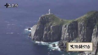 長崎県観光RRムービー「島がつながる長崎〜離島篇〜」日本語