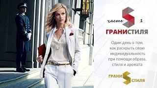 Одежда и личная информация: Как сохранить индивидуальность? Анна Николаева и Кристина Тоноян