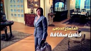تتر البدايه مسلسل الهام شاهين ٢٠١٢ قضيه معالي الوزيره HD تحميل MP3