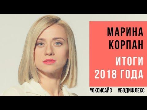Марина Корпан итоги 2018 года. Как похудеть с Мариной Корпан в 2019 при помощи оксисайз и бодифлекс.