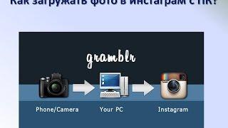 Как загружать посты в инстаграм с ПК программой gramblr