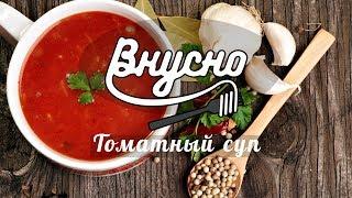 Томатный суп - Готовим Вкусно 360!
