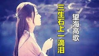 【三生石上一滴泪 】 演唱 ;  (望海高歌)