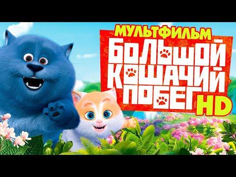 Большой кошачий побег /Кац &амп; Пеачтопя/ Мультфильм ХД