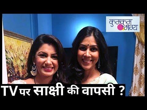 Kumkum Bhayga: Sakshi Tanwar makes COMEBACK with Ekta Kapoor's Show!