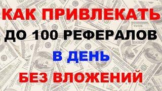 Как привлекать до 100 рефералов в день без вложений
